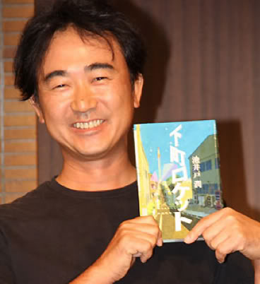 La fusée de Shitamachi - Ikeido Jun